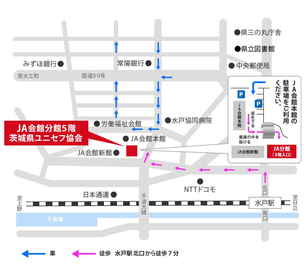 茨城県ユニセフ地図