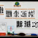 ユニセフ学習会20210811-1