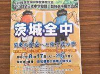 全国中学校体育大会・陸上競技・ソフトボール1
