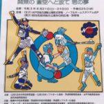 全国中学校体育大会・陸上競技・ソフトボール6