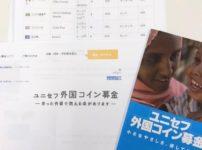 JA中央会ユニセフ学習会・外国コイン仕分け体験会1